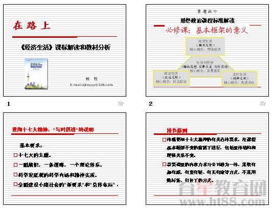 经济生活课标解读和教材分析ppt