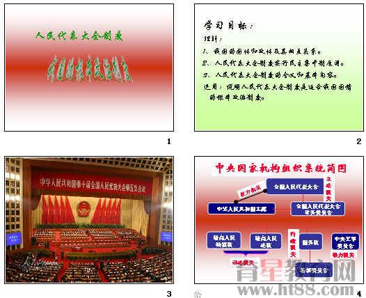 《制度代表大人民》ppt7主题小学生课件班会图片