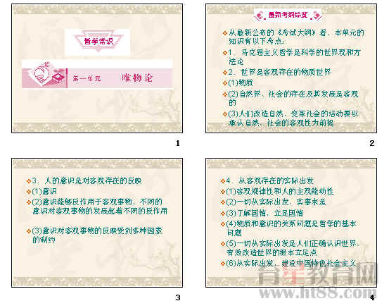 2011届一轮复习哲学常识ppt(唯物论等18个)