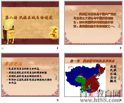 论民族区域自治制度_民族区域自治制度ppt10 人教课标版