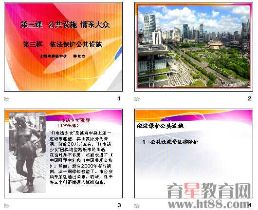 依法保护公共设施ppt 沪教版