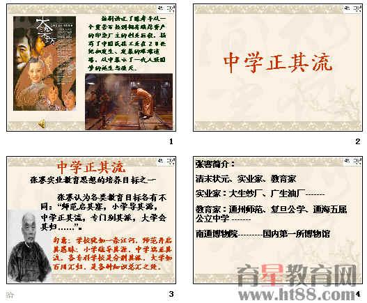 中国民族资本主义的曲折发展ppt14