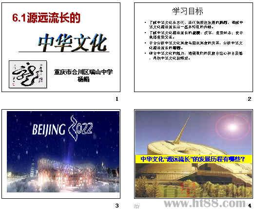 教师:视频(火烧圆明园)      圆明园在哭泣,中华文化在哭泣