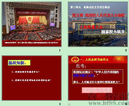 《人民代表大会:国家权力机关》ppt50(9份打包)