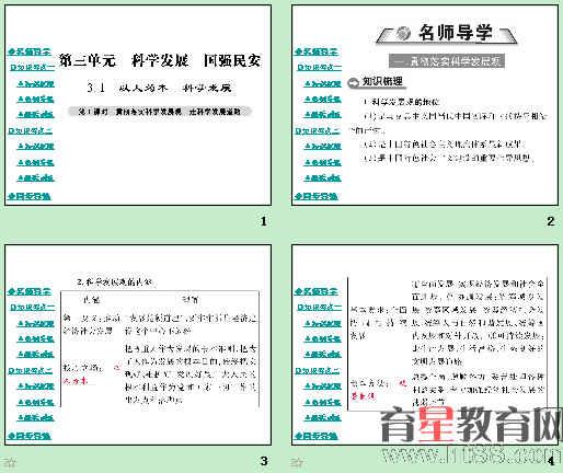 科学发展,国强民安ppt 6份打包 粤教版