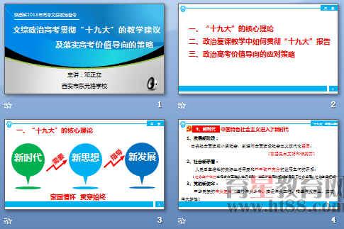 陕西省2018年高考文综政治备考: